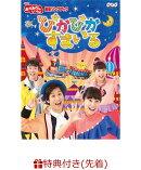 【先着特典】NHK「おかあさんといっしょ」最新ソングブック ぴかぴかすまいる(フォトフレーム付き)