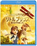 リトルプリンス 星の王子さまと私 ブルーレイ&DVDセット(2枚組/デジタルコピー付)【初回生産限定】【Blu-ray】