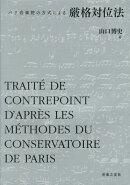 パリ音楽院の方式による厳格対位法 第2版