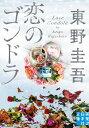 文庫 恋のゴンドラ (実業之日本社文庫 実業之日本社文庫) [ 東野 圭吾 ]