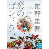 恋のゴンドラ (実業之日本社文庫)