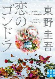 文庫 恋のゴンドラ (実業之日本社文庫) [ 東野 圭吾 ]