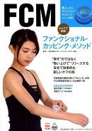 FCM ファンクショナル・カッピング・メソッド