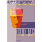 あなたの脳のはなし (ハヤカワ文庫NF ハヤカワ・ノンフィクション文庫)