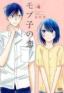 モブ子の恋 4
