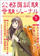 受験ジャーナル 30年度試験対応 Vol.1