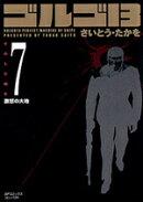 ゴルゴ13(volume 7)