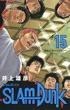 SLAM DUNK新装再編版(♯15) 湘北インターハイデビュー! (愛蔵版コミックス)