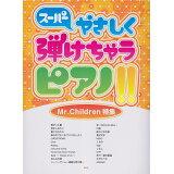 スーパーやさしく弾けちゃうピアノ!!Mr.Children特集