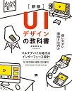 UIデザインの教科書[新版] マルチデバイス時代のインターフェース設計 [ 原田 秀司 ]