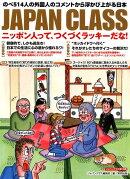JAPAN CLASS 第15弾 ニッポン人って、つくづくラッキーだな!