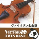 VICTOR TWIN BEST::ヴァイオリン名曲選 [ (クラシック) ]