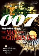007 黄金の銃を持つ男 復刻版