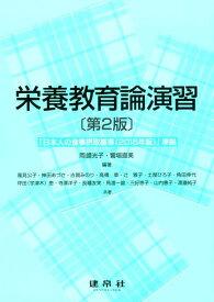 栄養教育論演習第2版 [ 岡崎光子(栄養教育学) ]