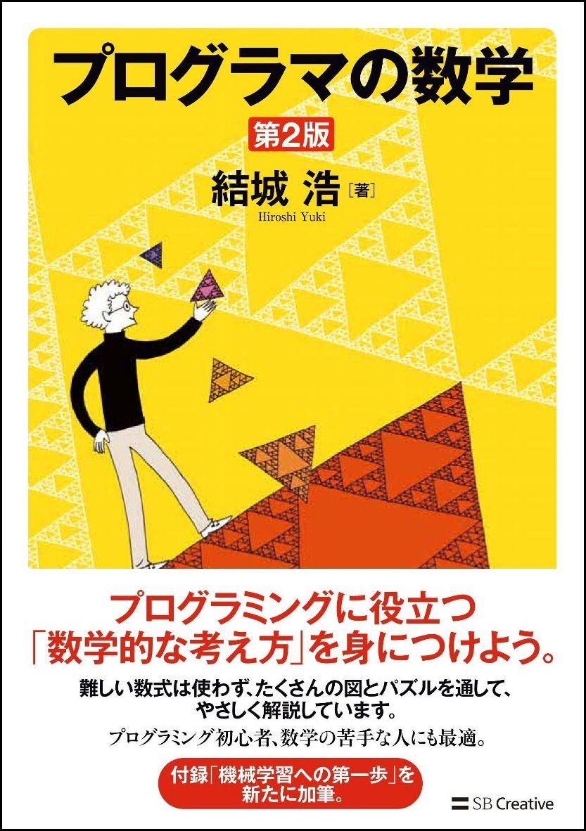 プログラマの数学 第2版 [ 結城 浩 ]