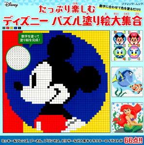 たっぷり楽しむディズニーパズル塗り絵大集合 数字に合わせて色を塗るだけ!! (ブティックムック)