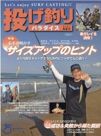 投げ釣りパラダイス(2021 春夏号) 特集:名手が明かすサイズアップのヒント/シロギスの引き釣り成 (別冊つり人)