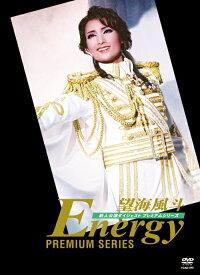 望海風斗「Energy PREMIUM SERIES」 [ 望海風斗 ]