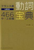 フランス語動詞宝典466中・上級編