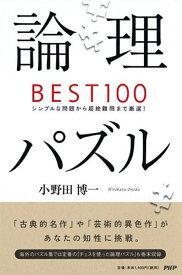 論理パズルBEST100 シンプルな問題から超絶難問まで厳選! [ 小野田博一 ]