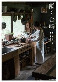 働く台所 古くても、小さくても、暮らしを楽しむ