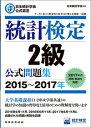 日本統計学会公式認定 統計検定 2級 公式問題集[2015〜2017年] [ 日本統計学会 ]