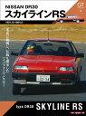 DR30スカイラインRS 革新に挑戦し、伝統も継承したハイパフォーマンスカー (Motor Magazine Mook GT memorie)