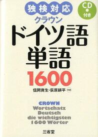 クラウンドイツ語単語1600 独検対応 [ 信岡資生 ]