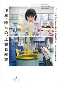印刷・紙もの、工場見学記 ブックデザイナー・名久井直子が行く [ デザインのひきだし編集部 ]
