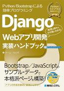Django Webアプリ開発実装ハンドブック