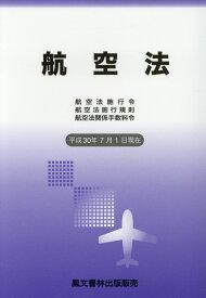 航空法(平成30年7月1日現在) 航空法施行令・航空法施行規則・航空法関係手数料令