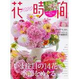 花時間(No.254(2020)) いま注目の14花で季節をめぐる (角川SSCムック)