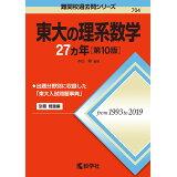 東大の理系数学27カ年第10版 (難関校過去問シリーズ)