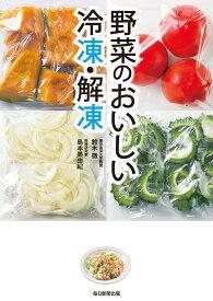 野菜のおいしい冷凍・解凍 [ 鈴木 徹 ]