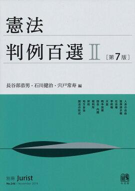 楽天ブックス: 憲法 第七版 - 芦部 信喜 - 9784000613224 : 本
