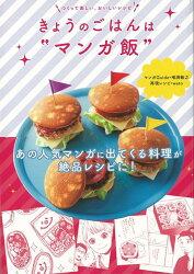 【バーゲン本】きょうのごはんはマンガ飯