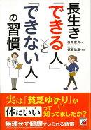 【バーゲン本】長生きできる人とできない人の習慣