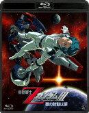 機動戦士Zガンダム3 -星の鼓動は愛ー【Blu-ray】