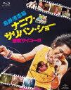 忌野清志郎 ナニワ・サリバン・ショー 〜感度サイコー!!!〜【初回限定盤】【Blu-ray】 [ 忌野清志郎 ]