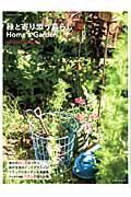 緑と寄り添う暮らしHome & Garden