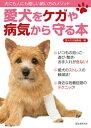 愛犬をケガや病気から守る本 犬にも人にも優しい飼い方のメソッド [ 愛犬の友編集部 ]