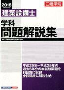 建築設備士学科問題解説集(平成30年度版)