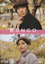 BUNGO-日本文学シネマー グッド・バイ [ 山崎まさよし ]
