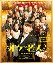 オケ老人!【Blu-ray】 [ 杏 ]