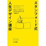 スタンフォード式人生デザイン講座 (ハヤカワ文庫NF)