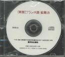 フランス語拡聴力 別売CD新版