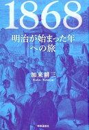 1868-明治が始まった年への旅