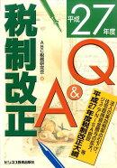 税制改正Q&A(平成27年度)