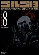 ゴルゴ13(volume 8)
