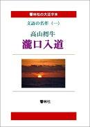 【POD】【大活字本】文語の名作(一)「瀧口入道」